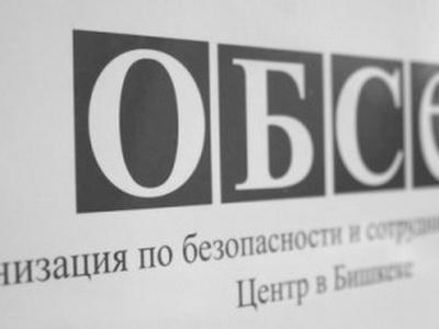 Кыргызстан меняет статус центра ОБСЕ вБишкеке