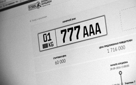 Госномер с необычайной комбинацией цифр продали практически задва млн сомов