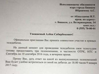 Народные избранники навыборах главы города Бишкека настаивают напроверке бюллетеней
